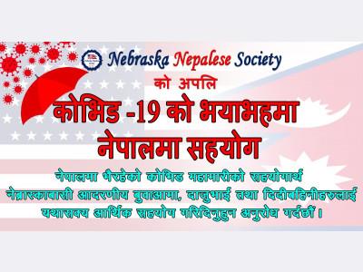कोभिड -19 को भयाभहमा नेपालमा सहयोगको लागि अपिल!!!