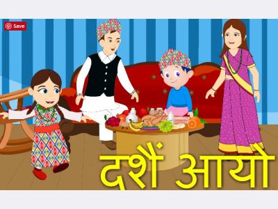2018 Dashain Festival Party